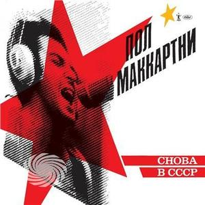 MCCARTNEY PAUL - CHOBA B CCCP - CD - MediaWorld.it