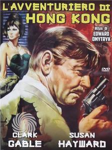 L'avventuriero di Hong Kong - DVD - MediaWorld.it