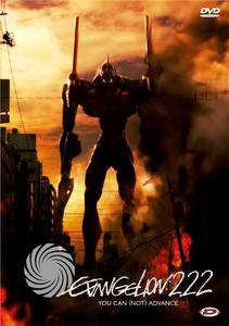 Evangelion: 2.22 you can (not) advance - DVD - thumb - MediaWorld.it