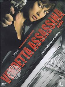 Vendetta assassina - DVD - thumb - MediaWorld.it