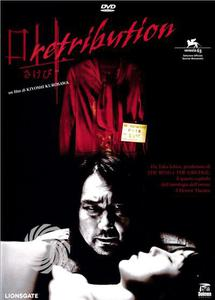 RETRIBUTION - DVD - thumb - MediaWorld.it