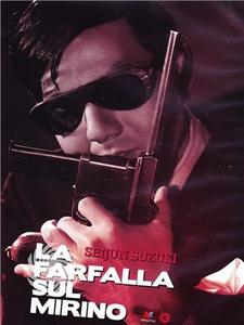 La farfalla sul mirino - DVD - thumb - MediaWorld.it