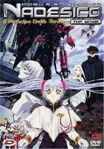 Mobile Battleship Nadesico - The movie - DVD - thumb - MediaWorld.it